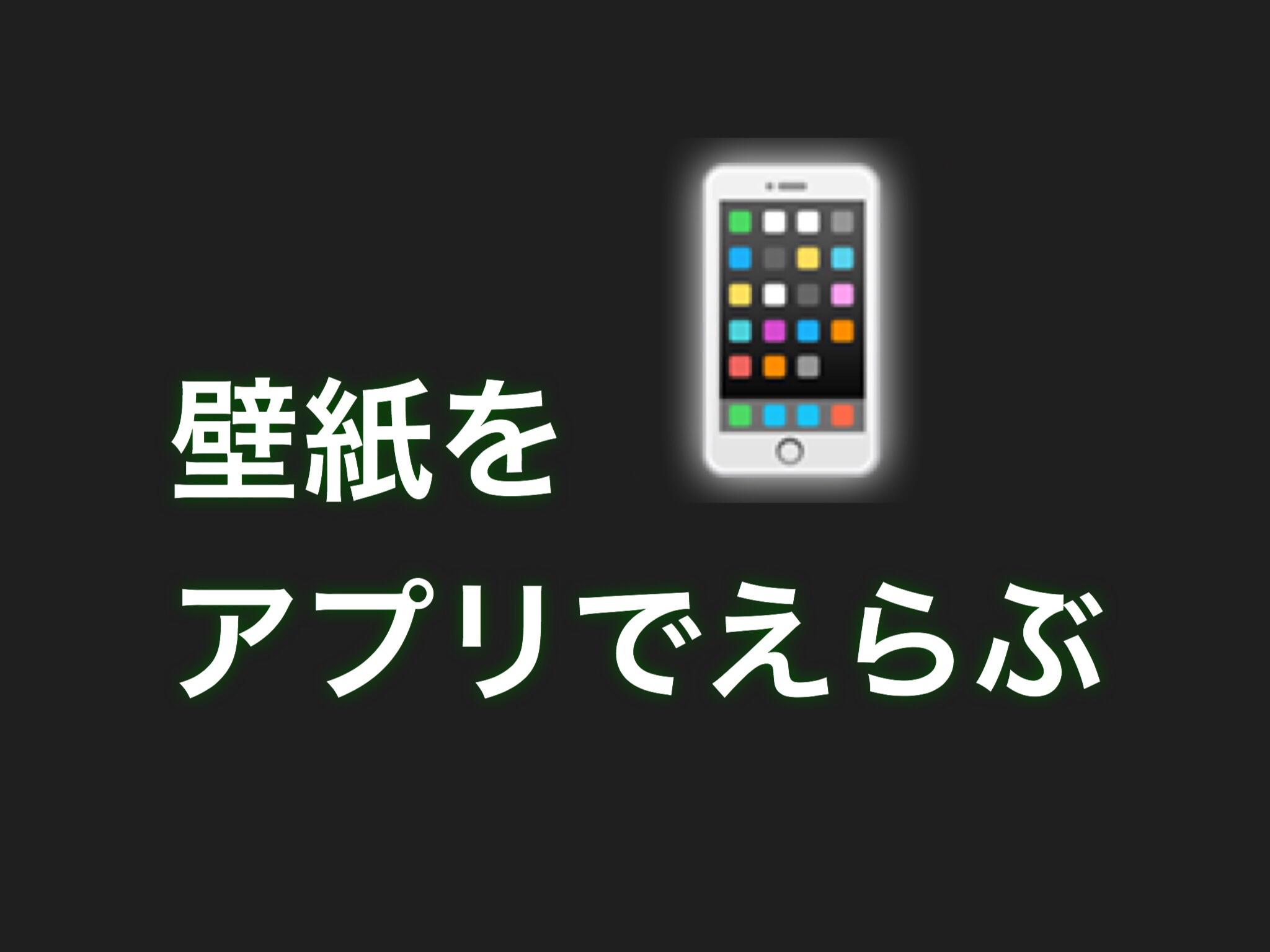 Iphoneの壁紙を頻繁に変えるには 壁紙アプリを入れておくといい 水